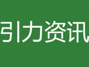 引力资讯Logo