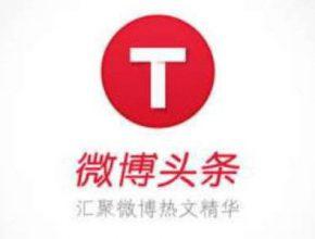 微博头条Logo