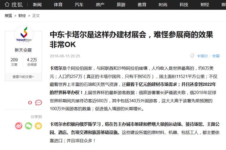 搜狐发布了中东卡塔尔建材展会的新闻