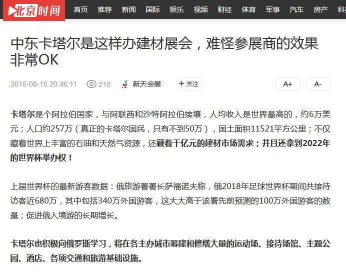 北京时间媒体发布了中东卡塔尔建材展会的新闻