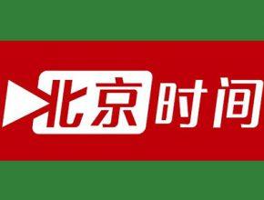北京时间Logo