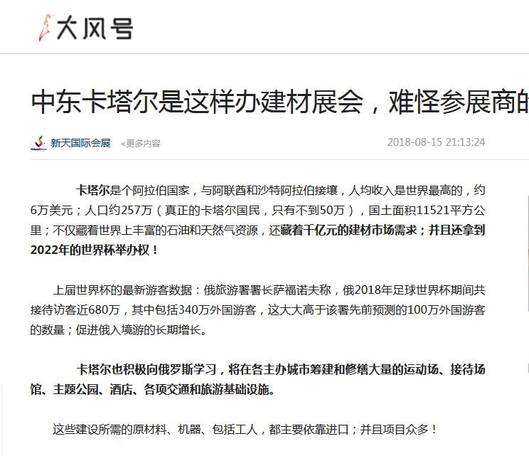 凤凰网旗下的大风号媒体发布了中东卡塔尔建材展会的新闻