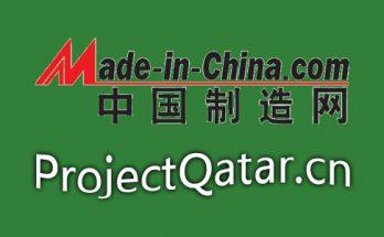 中国制造网参展中东卡塔尔建材展会的效果反馈