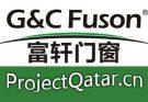参展反馈:富轩门窗参加卡塔尔国际建材展大捷归来