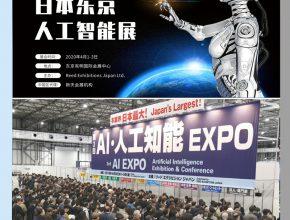 2020年4月(春季)第四届日本东京AI人工智能展览会或博览会AI Expo Tokyo 2020找新天会展